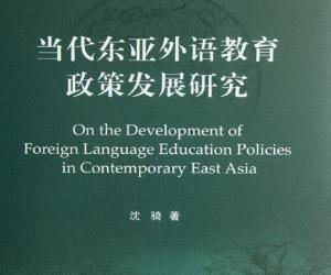 《当代东亚外语教育政策发展研究》扫描版[PDF]