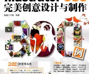 《中文版Illustrator CS5完美创意设计与制作300例》全彩版[PDF]