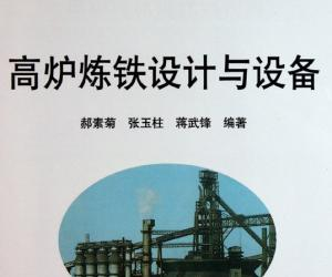《高炉炼铁设计与设备》扫描版[PDF]