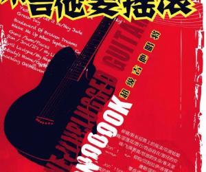 《超级吉他唱将  木吉他要摇滚》扫描版[PDF]