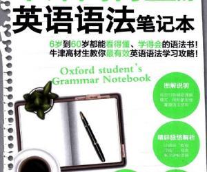 《牛津高材生的英语语法笔记本》扫描版[PDF]