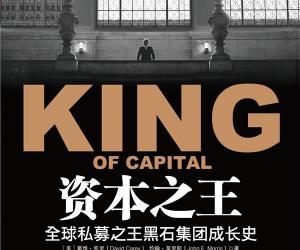 《资本之王-全球私募之王黑石集团成长史》扫描版[PDF]