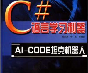 《C#语言学习利器  AI-CODE坦克机器人》扫描版[PDF]
