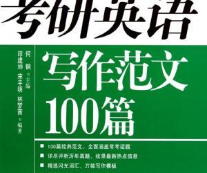 《考研英语写作范文100篇》扫描版[PDF]