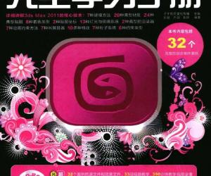 《3DS MAX 2011完全学习手册》彩印版[PDF]