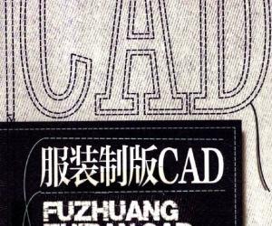 《服装制版CAD》扫描版[PDF]