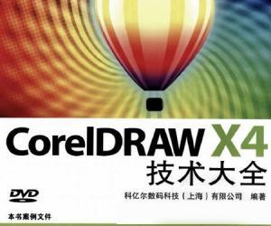 《CorelDRAW X4技术大全》扫描版[PDF]
