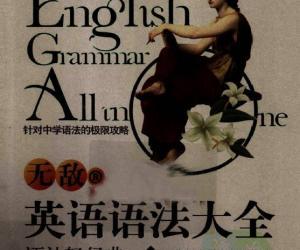 《无敌英语语法大全》扫描版[PDF]