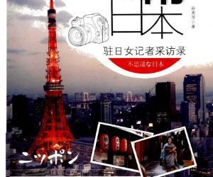 《非常日本:驻日女记者采访录》扫描版[PDF]