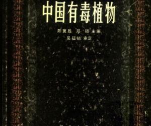 《中国有毒植物》扫描版[PDF]