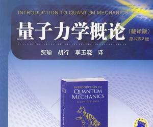 《量子力学概论 翻译版 原书第2版》大卫·J·格里菲斯