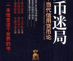 《货币迷局》扫描版[PDF]