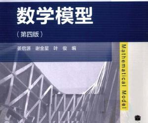 《数学模型 第四版 姜启源》扫描版[PDF]