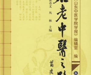 《名老中医之路(全三册)》文字版[PDF]