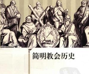 《简明教会历史》扫描版[PDF]