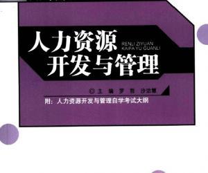 《人力资源开发与管理》扫描版[PDF]
