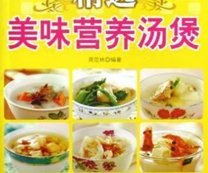 《精选美味营养汤煲》扫描版[PDF]