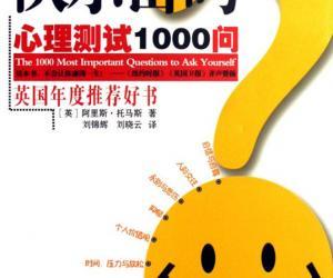 《快乐密码:心理测试1000问》扫描版[PDF]