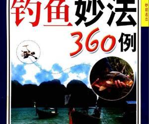 《钓鱼妙法360例》扫描版[PDF]