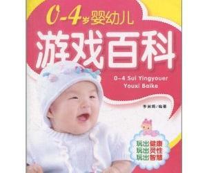《0-4岁婴幼儿游戏百科》扫描版[PDF]