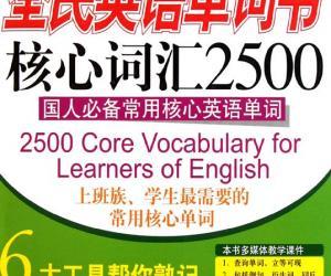 《全民英语单词书》扫描版[PDF]
