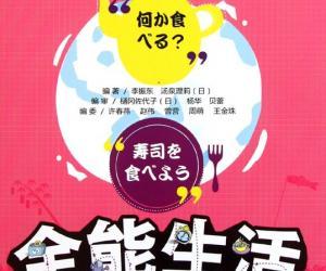 《全能生活日语进阶话典》扫描版[PDF]