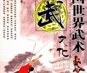 《中国世界武术文化》扫描版[PDF]