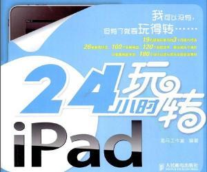 《24小时玩转ipad》全彩版[PDF]