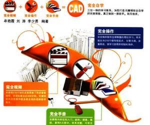 《中文版AutoCAD2012完全自学教程》扫描版[PDF]