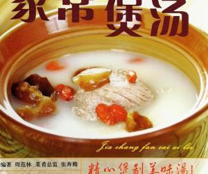 《家常煲汤》扫描版[PDF]