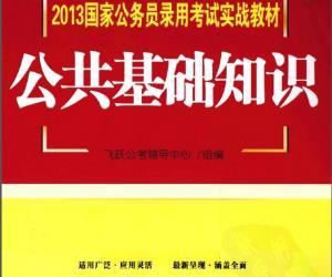 《2013国家公务员录用考试实战教材 公共基础知识》[PDF]