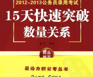 《2012~2013公务员录用考试15天快速突破 数量关系》[PDF]