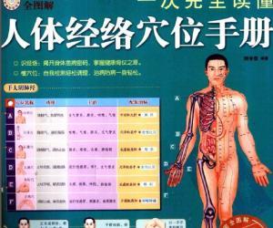 《一次完全读懂人体经络穴位手册  升级版全图解》[PDF]