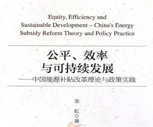《公平、效率与可持续发展》扫描版[PDF]