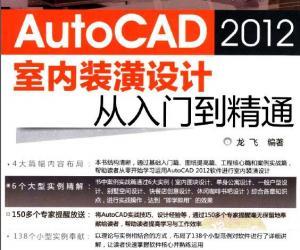 《中文版AutoCAD 2012室内装潢设计从入门到精通》扫描版[PDF]