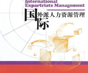 《国际外派人力资源管理》扫描版[PDF]