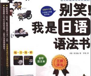 《别笑!我是日语语法书》彩印版[PDF]
