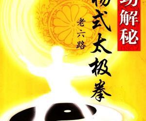《内功解秘:杨式太极拳老六路》扫描版[PDF]
