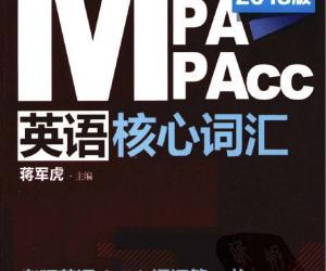 《2013MBA  MPA  MPACC英语核心词汇  老蒋笔记》扫描版[PDF]