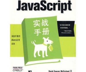 《JavaScript实战手册》扫描版[PDF]