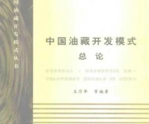 《中国油藏开发模式导论》扫描版[PDF]