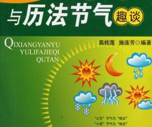 《气象谚语与历法节气趣谈》扫描版[PDF]