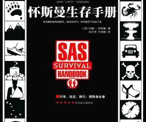 《怀斯曼生存手册》图文版[PDF]