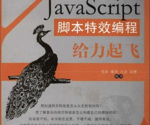 《JavaScript脚本特效编程给力起飞》扫描版[PDF]
