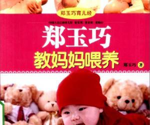 《郑玉巧教妈妈喂养》彩印版[PDF]