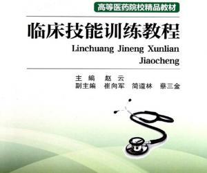 《临床技能训练教程》扫描版[PDF]