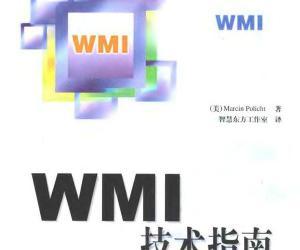 《WMI技术指南》扫描版[PDF]