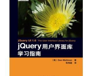 《jQuery用户界面库学习指南》扫描版[PDF]