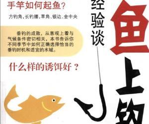 《让鱼上钩垂钓经验谈》扫描版[PDF]