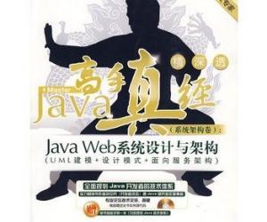 《Java高手真经_编程基础卷:Java核心编程技术》[PDF]